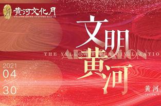 """""""文明黄河""""主题艺术沙龙活动举行"""
