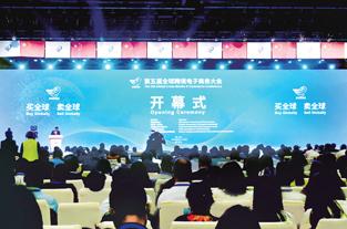 第五届全球跨境电子商务大会开幕